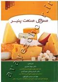 مسائل صنعت پنیر