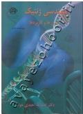 مهندسی ژنتیک (روش ها و کاربردها)