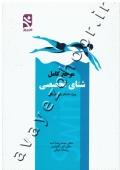 مرجع کامل شنای تخصصی ویژه شناگران و مربیان
