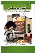 راهنمای جوجه کشی (مرغ، کبک، بلدرچین، قرقاول، بوقلمون، اردک، غاز، شترمرغ)