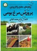 راهنمای جامع و کاربردی پرورش مرغ بومی