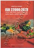 راهنمای بین المللی ISO 22000:2018 (سیستم های مدیریت ایمنی مواد غذایی - الزامات برای هر سازمان در زنجیره غذایی)