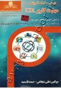 درسی - کمک آموزشی مهارت کاربر ICDL
