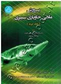 پرورش ماهی خاویاری سیبری (جلد دوم)