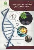 پیشرفت ها در فناوری نوین دستکاری هدفمند ژنوم های گیاهی