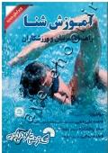آموزش شنا (راهنمای مربیان و ورزشکاران)