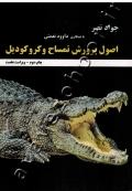 اصول پرورش تمساح و کروکودیل