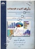 روش های آماری در علوم بهداشت