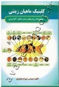 کلینیک ماهیان زینتی (بیماری ها و روش های درمان ماهیان آکواریومی)