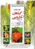 راهنمای جامع و مصور خواص و کاربرد گیاهان دارویی