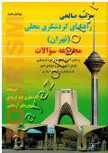 مجموعه سوالات راهنمای گردشگری محلی (تهران)