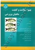 بهبود سلامت و کیفیت ماهیان پرورشی