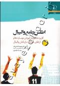 اطلس جامع والیبال (کاربرد علوم در آموزش مهارت ها و ارتقای عملکرد بازیکنان والیبال)