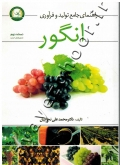 راهنمای جامع تولید و فرآوری انگور
