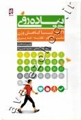 پیاده روی، 21 روز تا کاهش وزن (تناسب اندام - تغذیه - ضد پیری)