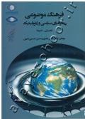 فرهنگ موضوعی جغرافیای سیاسی و ژئوپلیتیک (تفصیلی - فشرده)