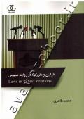 قوانین و مقررات در روابط عمومی