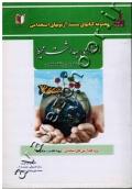 استخدامی بهداشت محیط (دروس عمومی و تخصصی)