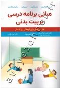 مبانی برنامه درسی تربیت بدنی (نظریه و عمل برای کودکان زیر 8 سال)