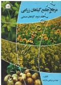 مرجع جامع گیاهان زراعی ( جلد دوم: گیاهان صنعتی )