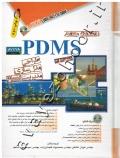 راهنمای جامع PDMS (طراحی، مدل سازی و مدیریت Plant) همراه با DVD