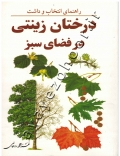 راهنمای انتخاب و داشت درختان زینتی در فضای سبز