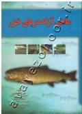 ماهی آزاد دریای خزر