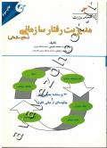 مدیریت رفتار سازمانی (سطح سازمانی)