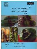 بیماری های سبزی و صیفی و روشهای مبارزه با آنها