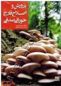پرورش و اصلاح قارچ خوراکی صدفی