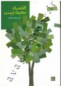 اقتصاد محیط زیست