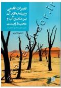 تغییرات اقلیمی و پیامدهای آن بر منابع آب و محیط زیست (راهبردهای سازگاری و کاهش اثر)