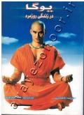 یوگا در زندگی روزمره