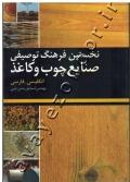 نخستین فرهنگ توصیفی صنایع چوب و کاغذ (انگلیسی - فارسی)