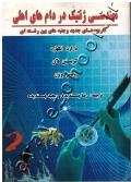 مهندسی ژنتیک در دام های اهلی (کاربردهای جدید و جنبه های بین رشته ای)