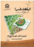 گیاهشناسی 1 (تشریح و فیزیولوژی گیاهی)
