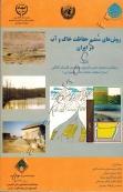 روش های سنتی حفاظت خاک و آب در ایران