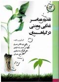 تغذیه عناصر غذایی معدنی در گیاهان