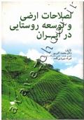 اصلاحات ارضی و توسعه روستایی در ایران