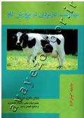 بهداشت کاربردی در پرورش گاو