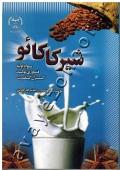 شیر کاکائو (مواد اولیه، فناوری تولید و کنترل کیفیت)
