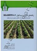 راهنمای کاربران  نرم افزار 4.1 WinSRFR