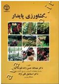 کشاورزی پایدار