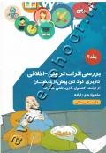 بررسی اثرات تربیتی - اخلاقی کاربری کودکان پیش از دبستان از تبلت، کنسول بازی، تلفن همراه، ماهواره و رایانه (جلد دوم)