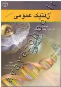 ژنتیک عمومی
