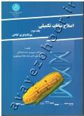 اصلاح نباتات تکمیلی (جلد دوم ) بیوتکنولوژی گیاهی