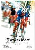 اصول بنیادی فیزیولوژی پیشرفته (جلد دوم: سنجش عملکرد و موضوعات ویژه فعالیت ورزشی)