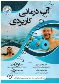 آب درمانی کاربردی