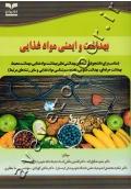 بهداشت و ایمنی مواد غذایی