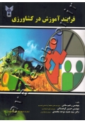 فرایند آموزش در کشاورزی
